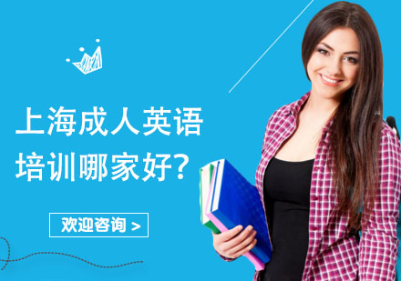 上海成人英語培訓哪家好?