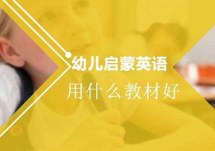 北京幼兒啟蒙英語用什么教材好