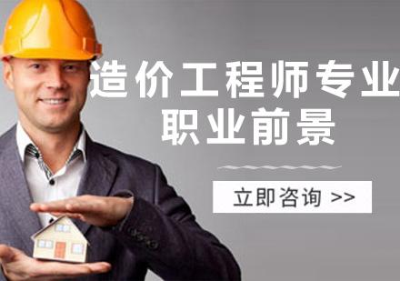 造價工程師各大專業哪個更有職業前景