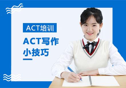 ACT寫作小技巧