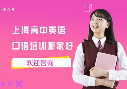 上海高中英語口語培訓哪家好?