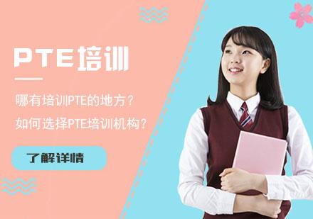 重慶哪有培訓PTE的地方?如何選擇PTE培訓機構?