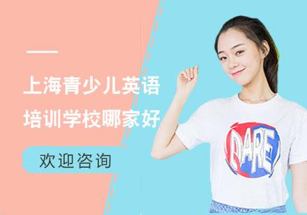 上海青少兒英語培訓學校哪家好?該如何去選擇呢?