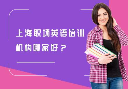 上海職場英語培訓機構哪家好?