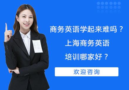 商務英語學起來難嗎?上海商務英語培訓哪家好?