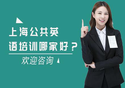 上海公共英語培訓哪家好?要注意哪些?
