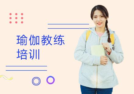 上海資格認證培訓-瑜伽教練培訓課程