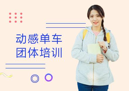 上海資格認證培訓-動感單車團體培訓課程