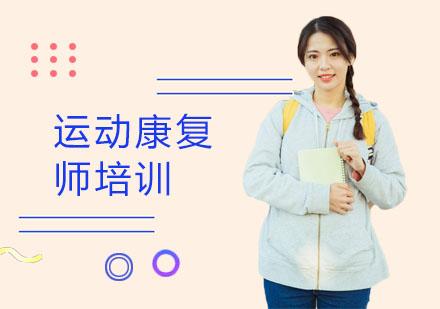 上海資格認證培訓-運動康復師培訓班