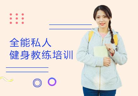 上海資格認證培訓-全能私人健身教練培訓課程