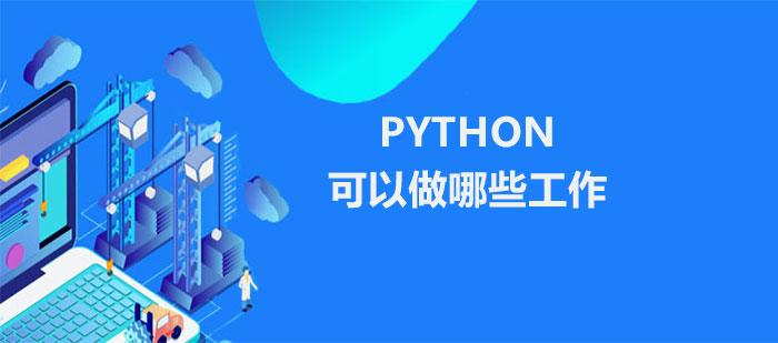 Python可以做哪些工作