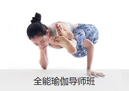全能瑜伽導師班