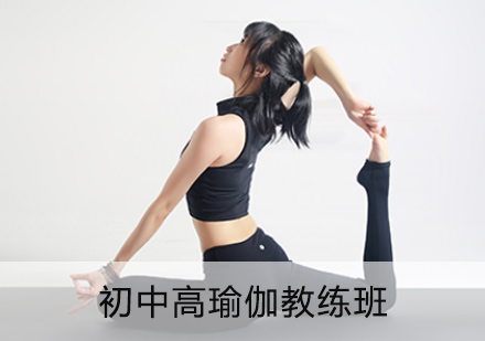 瑜伽教練培訓