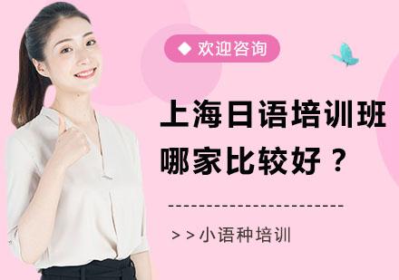 上海學習網-上海日語培訓班哪里比較好?