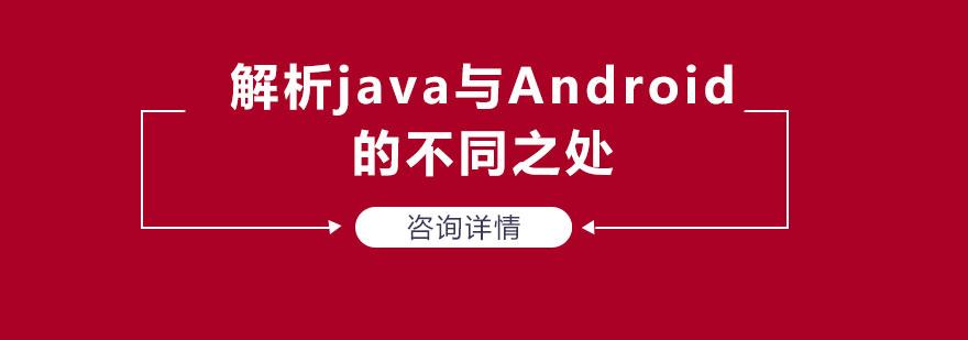 解析java與Android的不同之處