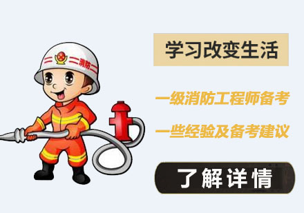 一級消防工程師備考的一些經驗及合理的備考建議