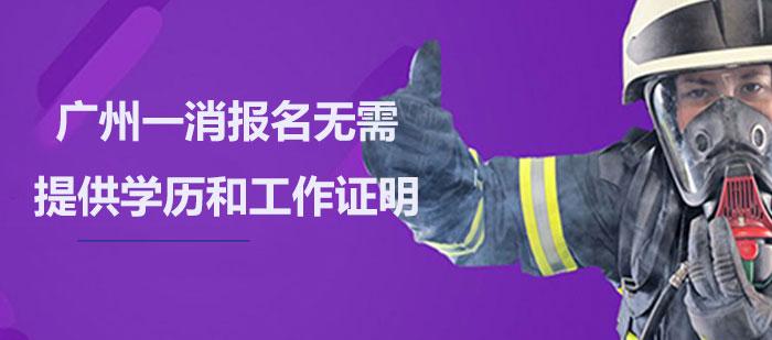 广州一消报名无需提供学历和工作证明!