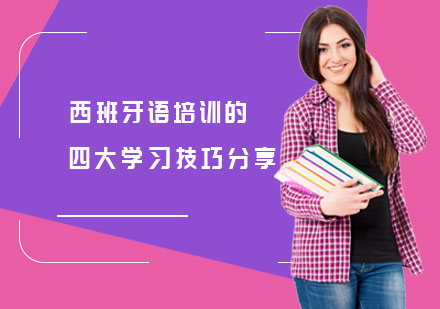 上海學習網-西班牙語培訓的四大學習技巧分享