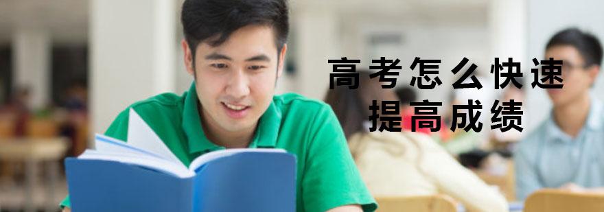 广州高考怎么快速提高成绩