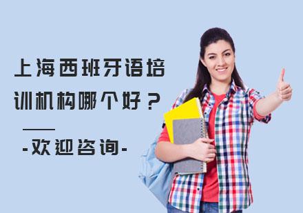 上海西班牙語培訓機構哪個好?
