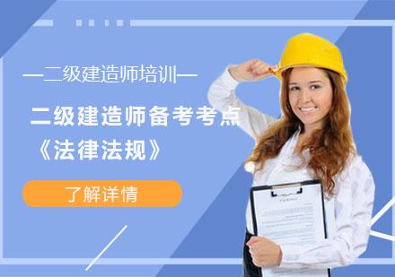 二級建造師法律法規備考考點