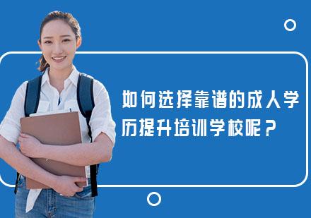 上海學習網-如何選擇靠譜的成人學歷提升培訓學校呢?