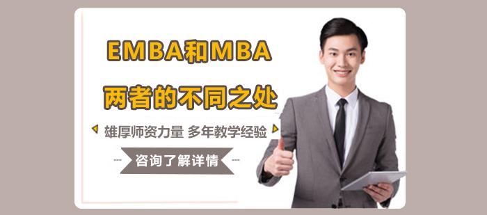 EMBA和MBA兩者的不同之處