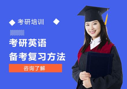 考研英語備考復習方法