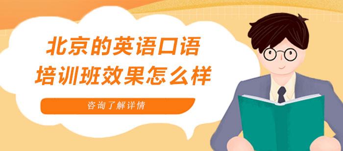 北京的英語口語培訓班效果怎么樣
