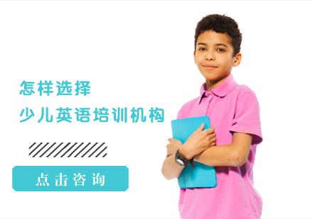 怎樣選擇少兒英語培訓機構?