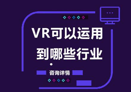 VR可以運用到哪些行業