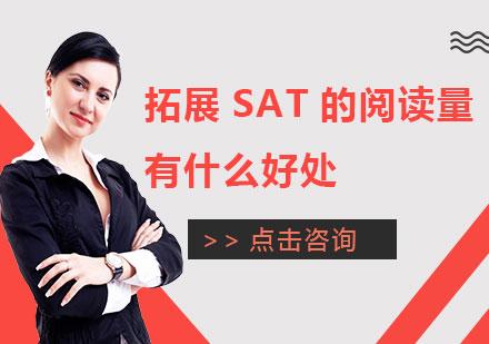 北京學習網-拓展SAT的閱讀量有什么好處