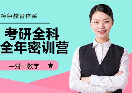 杭州学历提升培训-考研全科全年密训营