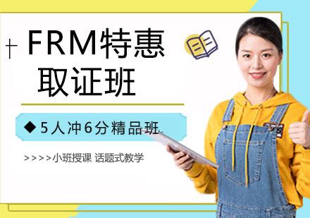 杭州资格认证培训-FRM特惠取证班