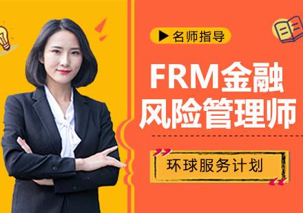 杭州资格认证培训-FRM金融风险管理师
