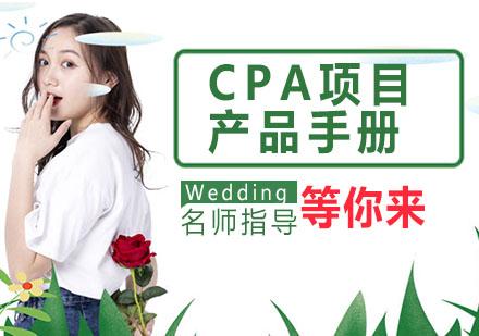 杭州资格认证培训-CPA项目产品手册