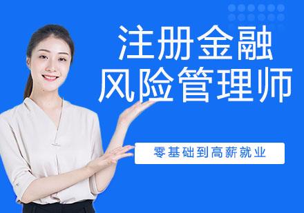 杭州资格认证培训-注册金融风险管理师招生简章