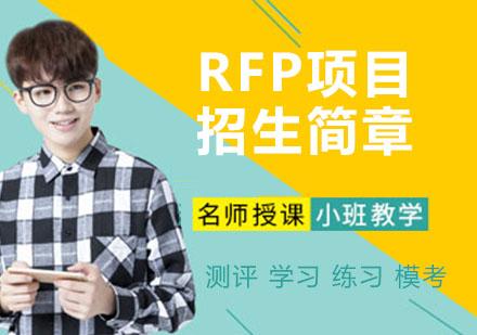 杭州资格认证培训-RFP项目招生简章
