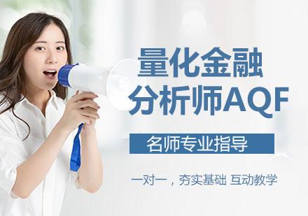 杭州资格认证培训-量化金融分析师AQF