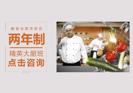 福州廚師培訓-兩年制精英大廚班
