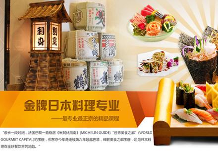 福州技能資格考證培訓-日本料理全能培訓