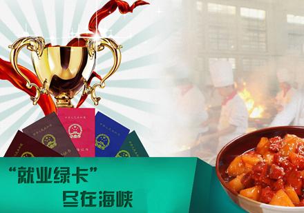 福州廚師培訓-廚師考證培訓