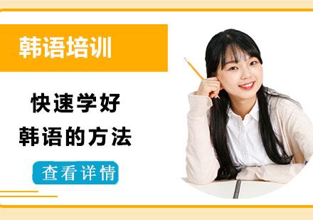 快速學好韓語的方法