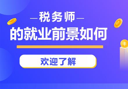 北京學習網-稅務師的就業前景如何