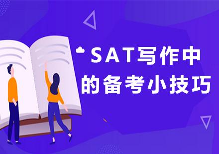 SAT写作中的备考小技巧