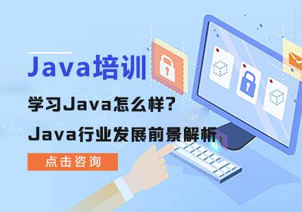 學習Java怎么樣?Java行業發展前景解析