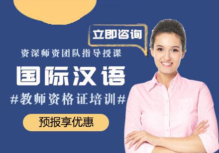 廈門中西橋教育_國際漢語教師資格證培訓