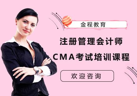 上海建筑/財會培訓-注冊管理會計師CMA考試培訓課程