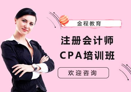上海建筑/財會培訓-注冊會計師CPA培訓班