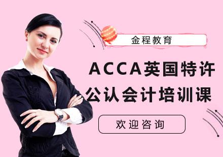 上海建筑/財會培訓-ACCA英國特許公認會計培訓課